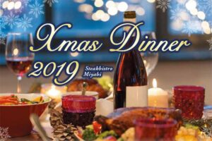 クリスマスディナー2019 開催のお知らせ