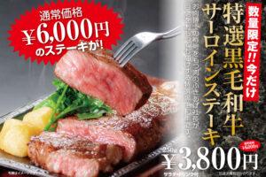 特選黒毛和牛サーロインステーキを特別価格で!