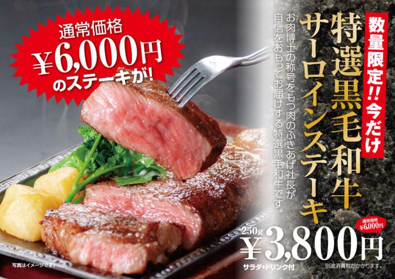 【限定】特選黒毛和牛サーロインステーキ