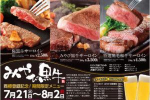 【期間限定メニュー】商標登録記念!みやび黒牛